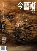 典藏:今藝術&投資 5月號/2019 第320期