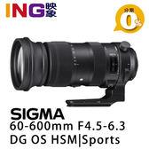 【24期0利率】SIGMA 60-600mm F4.5-6.3 DG OS HSM Sports 恆伸公司貨 飛羽鏡頭