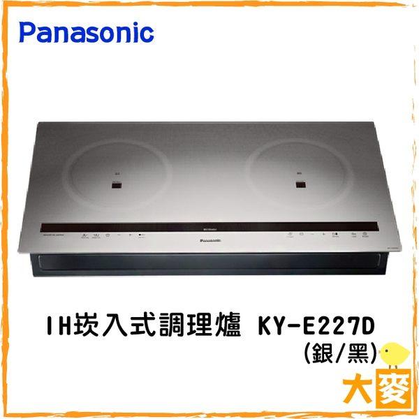 公司貨【Panasonic國際牌】 IH崁入式調理爐 KY-E227D (銀色/黑色)