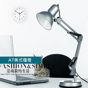 【光的魔法師 Magic Light】美式檯燈 時尚銀(桌、夾兩用)