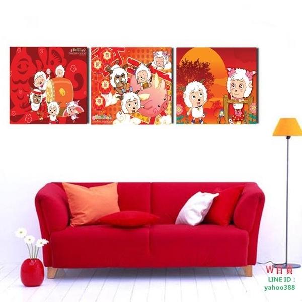 無框畫裝飾畫喜洋洋三聯卡通壁畫兒童房壁畫臥室版畫客廳