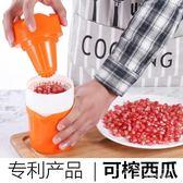 手動榨汁機家用榨汁杯迷你學生簡易橙子果汁機水果小型榨橙汁機炸『韓女王』