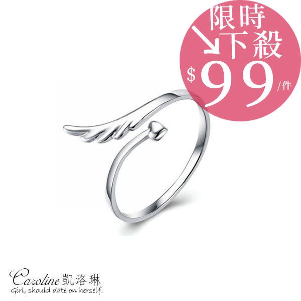 《Caroline》★【 天使的守護】甜美魅力、浪漫風格,優雅性感.流行時尚調整型925銀白K美戒66065