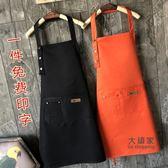 圍裙 韓版時尚圍裙定製logo棉質防水咖啡奶茶店美甲男女餐廳廚師工作服 7色