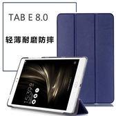三星Galaxy TAB E 8.0 T377 平板電腦套 皮套 側掀可立式 防摔保護套 保護殼 平板套 輕薄保護殼
