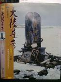 挖寶二手片-O18-084-正版DVD*紀錄【大陸尋奇-大黃河(二)甘肅】-