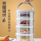 保溫餐罩 新款菜罩手提飯菜罩子保溫防塵家用防蒼食物收納盒餐桌罩YYJ【快速出貨】