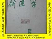 二手書博民逛書店罕見新醫學1972年.5.7.8.9.11Y160905