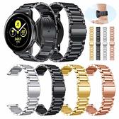 三星 錶帶 active 三珠錶帶 三星錶帶 金屬錶帶 錶帶
