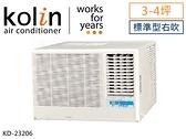 ↙0利率/免運/送安裝↙KOLIN歌林 3-4坪 標準型右吹窗型冷氣 KD-23206 原廠保固【南霸天電器百貨】