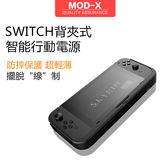 任天堂switch背夾電池 10000mah行動電源 遊戲機保護套 NS switch專用背夾電池