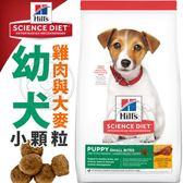【培菓平價寵物網】美國Hills新希爾思》幼犬雞肉與大麥特調食譜(小顆粒)-7.03kg/15.5lb(限宅配