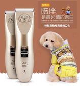 泰迪專用修毛器給小狗狗剃毛器電推子貓咪寵物電推剪毛器剃刀WY【限時八五折】
