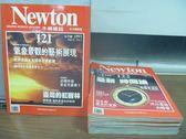 【書寶二手書T8/雜誌期刊_ZAR】牛頓_121~130期_共10本合售_氣象景觀的藝術展現_最新時間論等