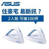 Asus 華碩 Lyra Trio Mesh AC1750 全覆蓋雙頻網狀網絡路由器(2入裝)