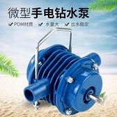 微型手電鉆水泵自吸泵直流抽水機自吸式離心泵家用便攜小型抽水泵 【夏日新品】