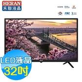 禾聯HERAN 32吋 LED液晶電視【HD-32DF5CA】含視訊盒