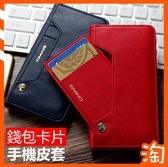 錢包卡片IPhone7 IPhone8 Plus手機殼磁吸翻蓋皮套蘋果X I7 I8全包邊保護殼保護套防摔手機殼