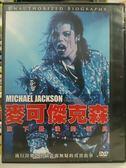 挖寶二手片-I08-049-正版DVD*電影【麥可傑克森-脫下最後的面具】-流行音樂之王真實故事