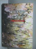 【書寶二手書T2/社會_OGH】文化多樣性與永續發展:台灣與全球的互動_楊子葆