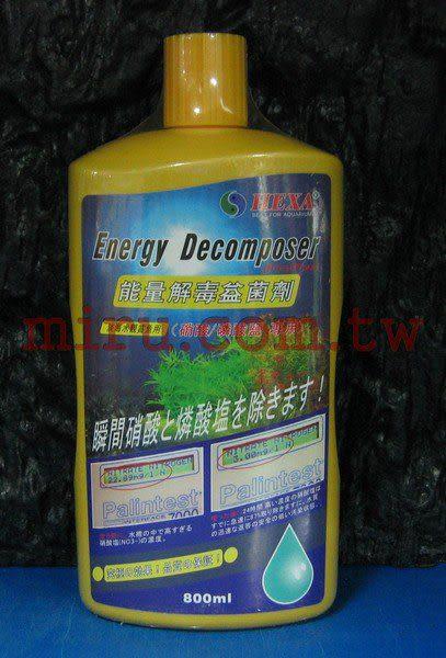 【西高地水族坊】HEXA 能量解毒益菌劑800ml