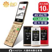 限時優惠 iNO CP300 4G老人手機 【24H快速出貨】全新品 2年保固公司貨 字體大 鈴聲大 免搭配門號