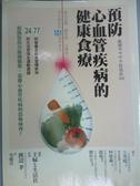 【書寶二手書T3/醫療_JEG】預防心血管疾病的健康食療_渡邊孝