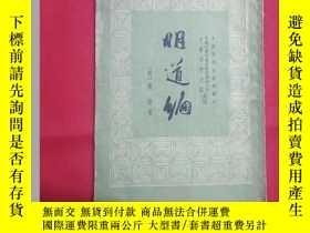 二手書博民逛書店罕見明道編Y272849 (明)黃綰 著 中華書局出版 出版19