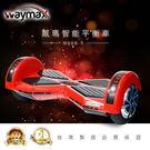Waymax威瑪 高科技智能平衡車-紅 W668-R