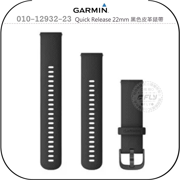 《飛翔無線3C》GARMIN 010-12932-23 Quick Release 22mm 黑色皮革錶帶│公司貨