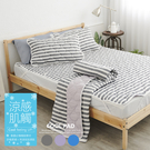 COOL涼感平單式3.5尺單人針織涼墊-灰(不含枕墊)台灣製|保潔墊|TTRI涼感測試|SGS檢驗