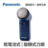 國際 ES-534 電池式電鬍刀三入