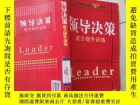 二手書博民逛書店罕見領導決策能力提升訓練Y308597 柏淘 太白文藝出版社 出