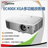 Optoma 奧圖碼 EC400X 4000流明 XGA多功能投影機