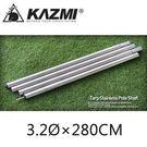 丹大戶外【KAZMI】高級不鏽鋼彈扣式營柱280cmX直徑3.2cm 露營/登山/替換營柱/前庭柱/頂水