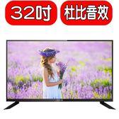 《結帳打9折》大同【TA-V3200A】32吋電視