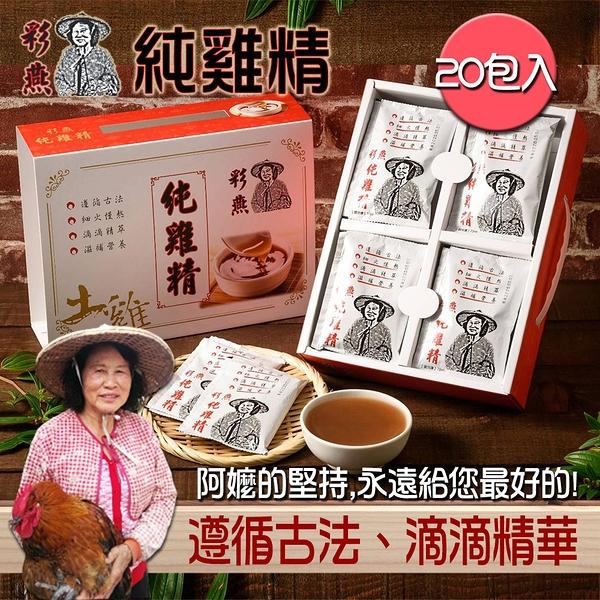 【彩燕純雞精】正宗古法煉製滴雞精20入裝禮盒 (70ml/包)