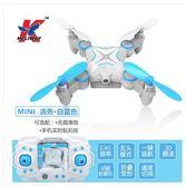 除舊迎新 mini遙控飛機高清航拍專業迷你無人機耐摔小型四軸飛行器玩具航模