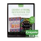 美國Crayola繪兒樂 文藝經典系列 經典藝術字描摹本深色款 麗翔親子館