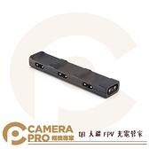 ◎相機專家◎ 預購 DJI 大疆 FPV 充電管家 配件 三充座 適用 FPV 穿越機 充電器 電池 公司貨