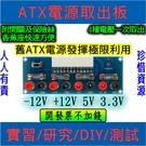 電腦電源取出板 ATX轉接板取電板 模塊供電輸出接線 M299[電世界51-1]