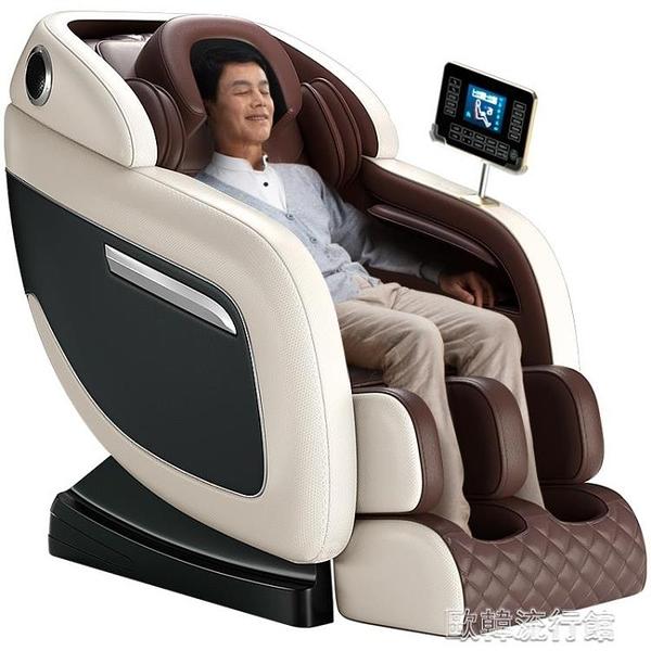 電動新款按摩椅全自動家用小型太空豪華艙全身多功能老人 新年禮物