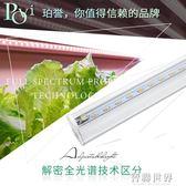補光燈 珀譽科技全光譜led植物生長 花卉蔬菜育苗組培多肉上色防徒補光燈 智聯