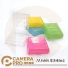 ◎相機專家◎ CameraPro AA 電池收納盒 顏色隨機 可收納4顆AA電池及AAA電池 方便攜帶 防塵