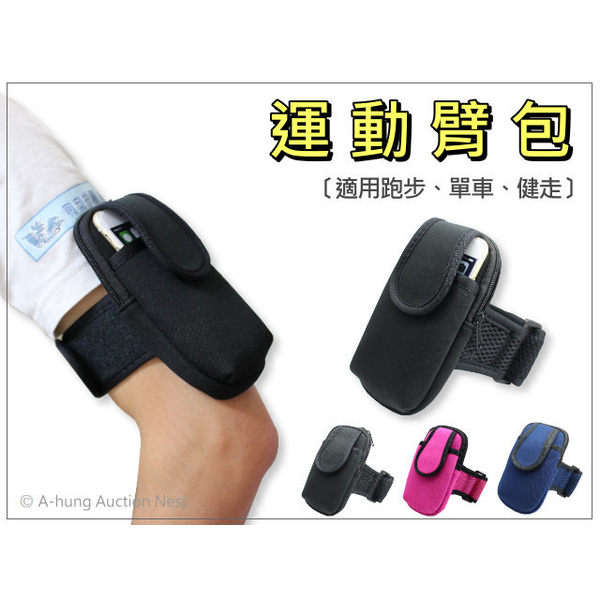 【A-HUNG】運動臂包 手機臂包 手機臂套 運動臂套 iPhone 6 5S HTC One M8 Z3 保護套 皮套