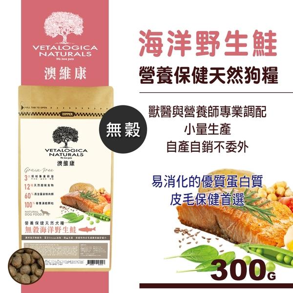 【SofyDOG】Vetalogica 澳維康 營養保健天然狗糧-鮭魚(300克)  狗飼料 狗糧