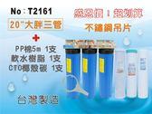 ✦本月盛典✦龍門淨水 20英吋大胖三管過濾器(304不鏽鋼)含濾心3支組 水塔過濾地下水軟水(T2161