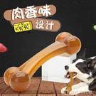 狗狗玩具耐咬磨牙棒小狗咬膠骨頭幼犬泰迪金毛邊牧寵物大型犬玩具 創時代3C館