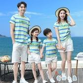 親子裝夏裝一家三口條紋短袖T恤母子母女套裝【奇趣小屋】