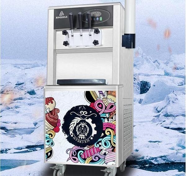 冰之樂霜淇淋機商用甜筒機軟質全自動冰激淩機立式雪糕機    蘑菇街小屋  ATF